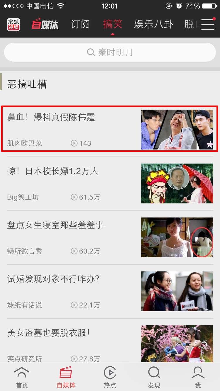 搜狐 手机端 搞笑频道