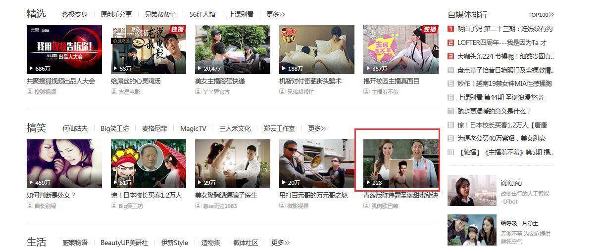 搜狐首页搞笑