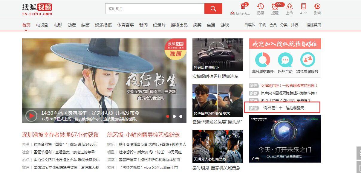 搜狐首页焦点文字链