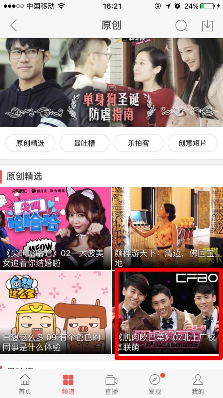 乐视app原创频道