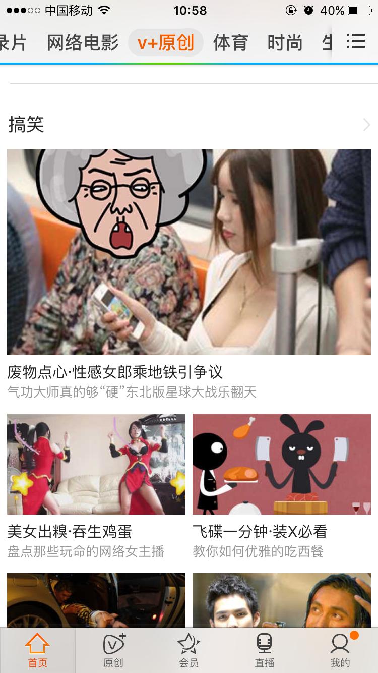 手机端 V+原创频道搞笑