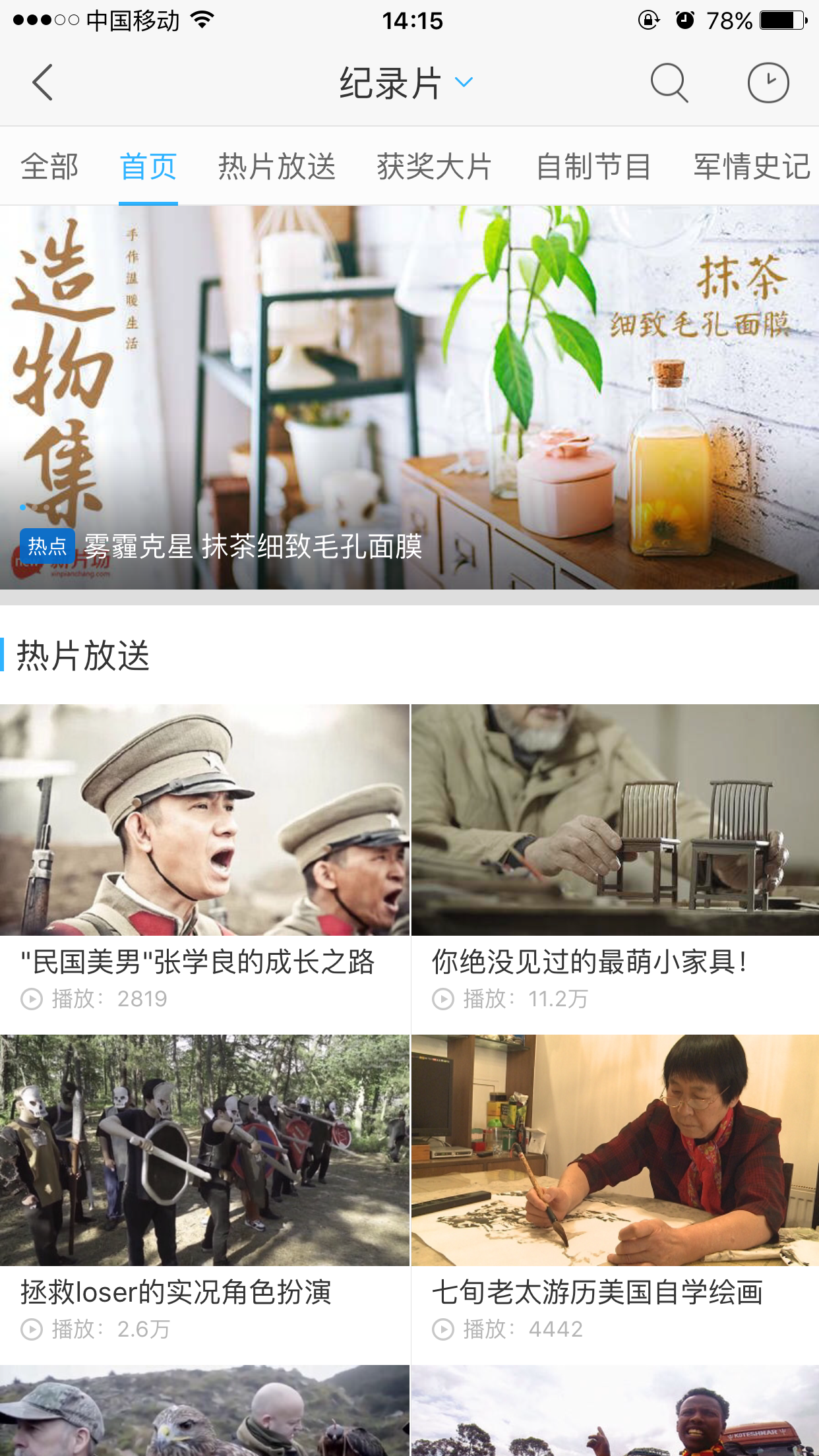 优酷app纪录片频道焦点图