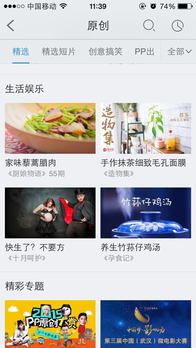 PPTV app原创频道精选