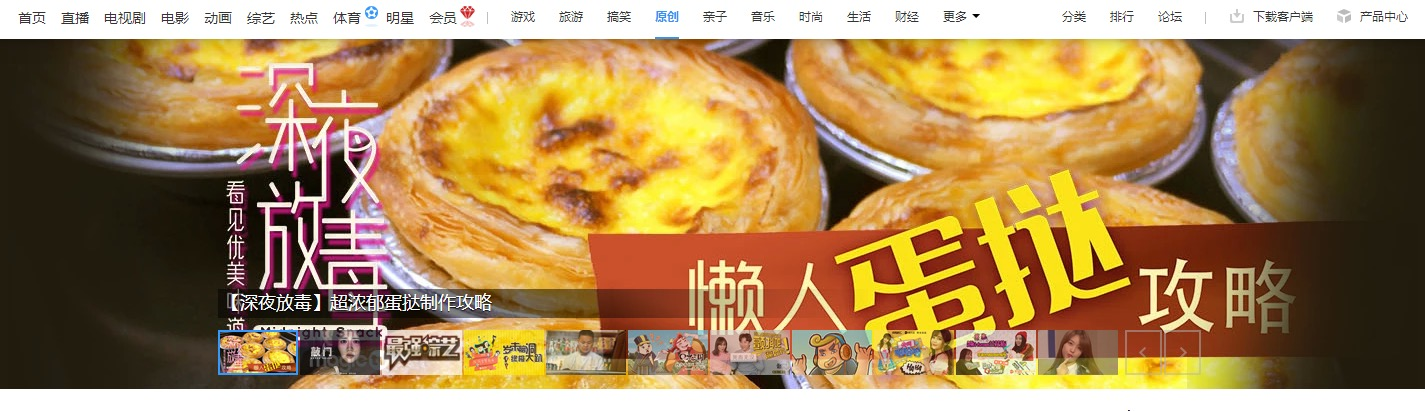 PPTV网页原创频道