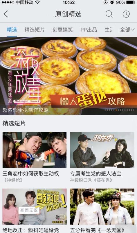 PPTV app 原创频道精选