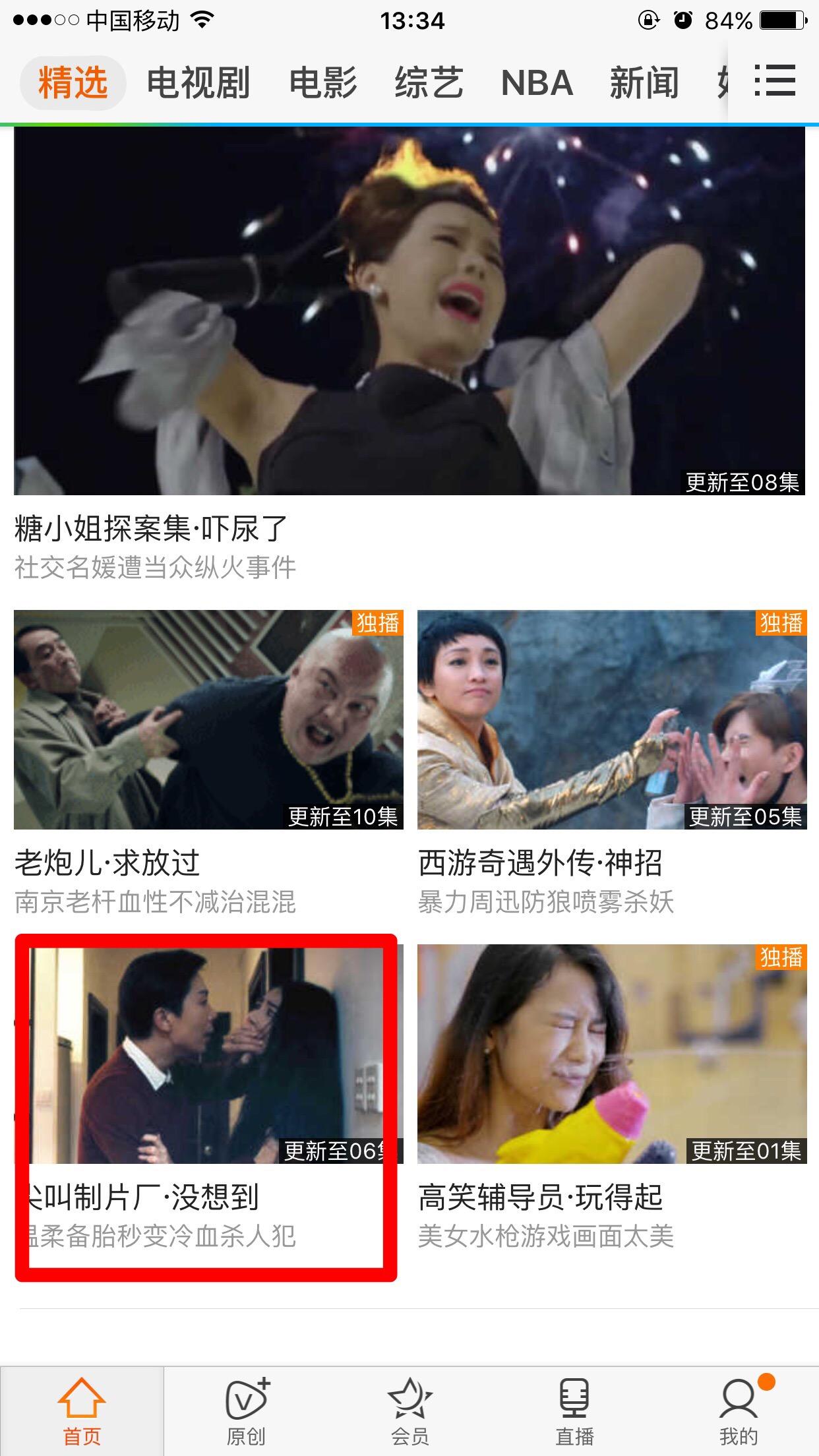 腾讯app首页