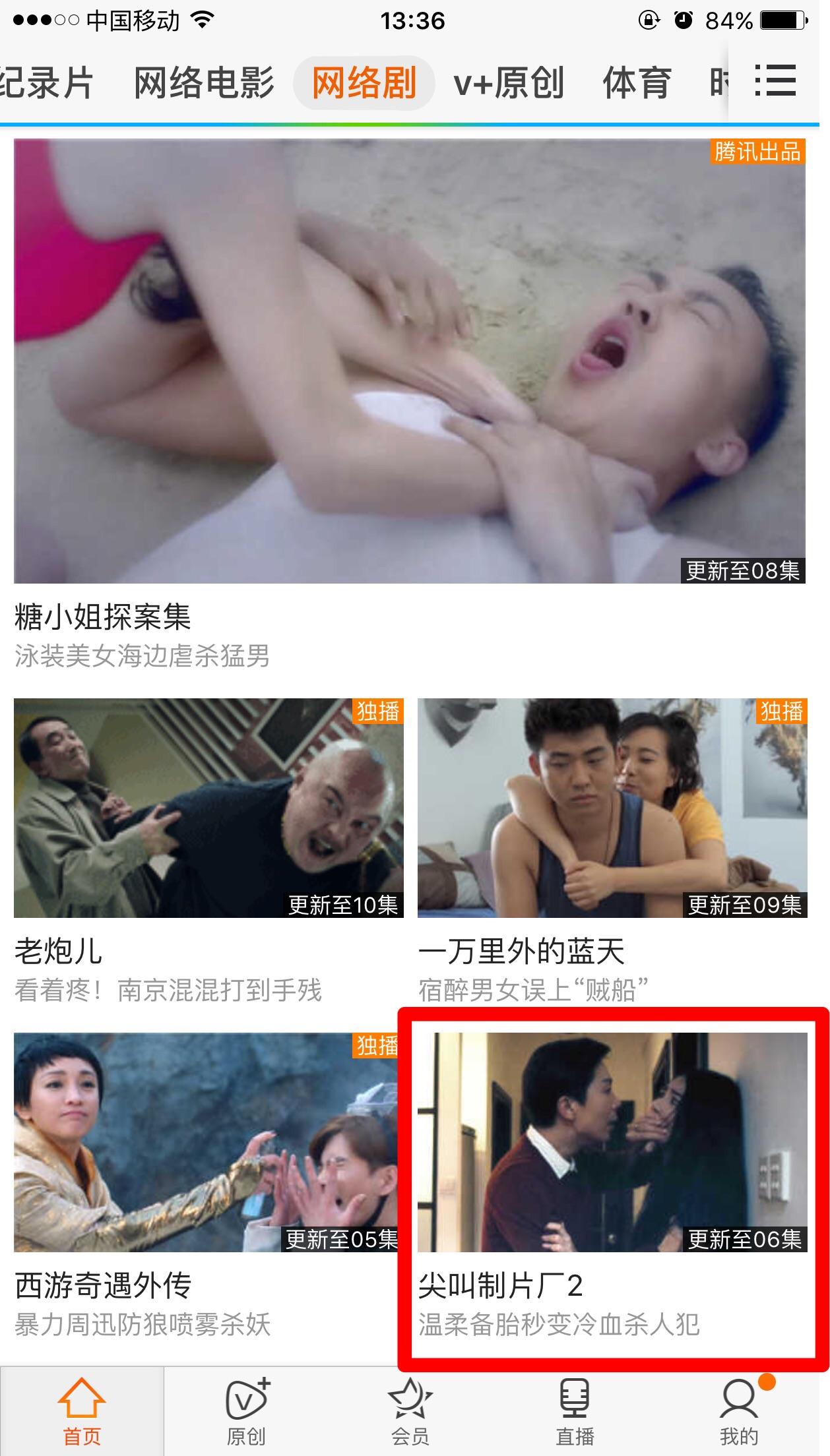 腾讯app网络剧频道
