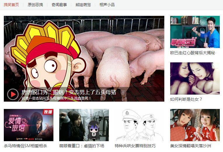搜狐搞笑频道