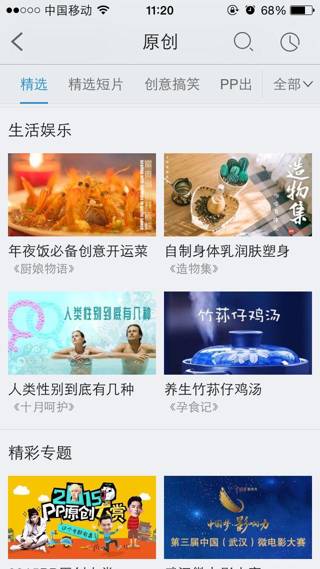 PPTV app原创精选 生活娱乐