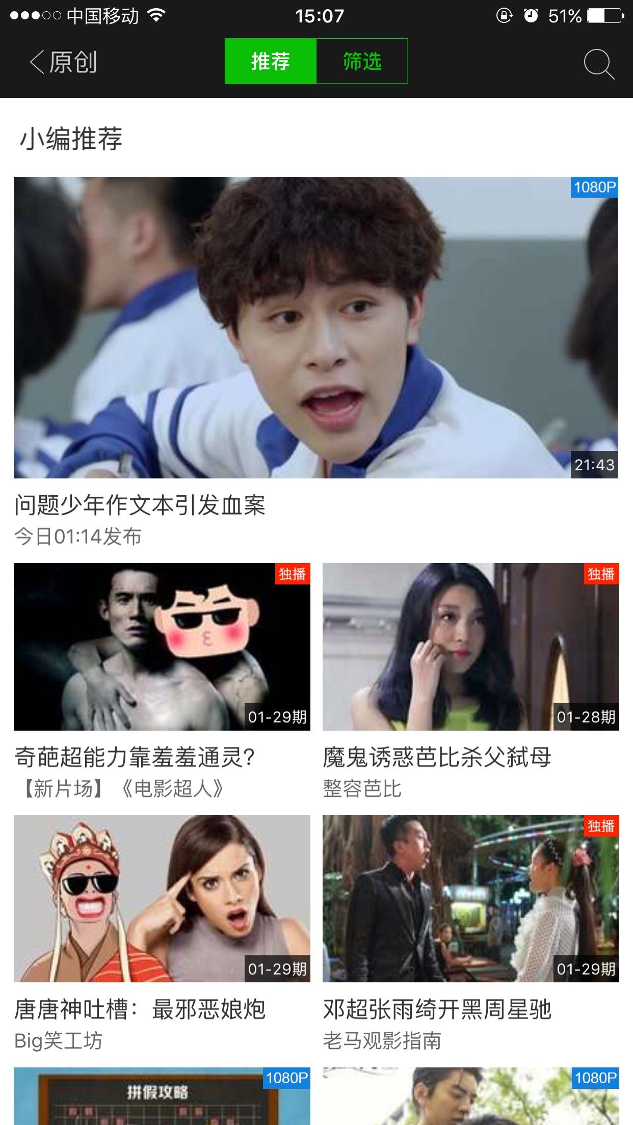 爱奇艺app原创频道