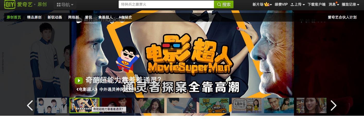 爱奇艺原创频道banner