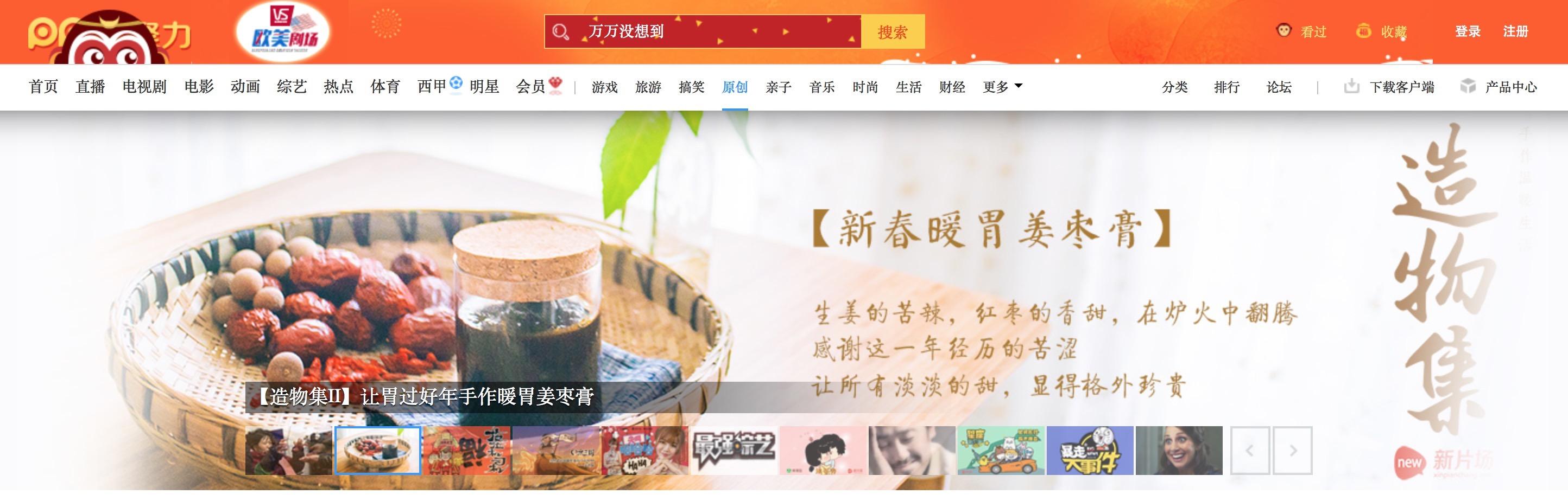 PPTV原创频道首页banner