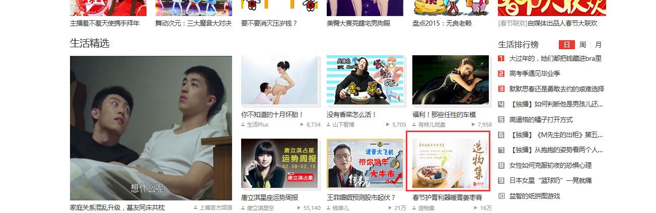搜狐 生活频道