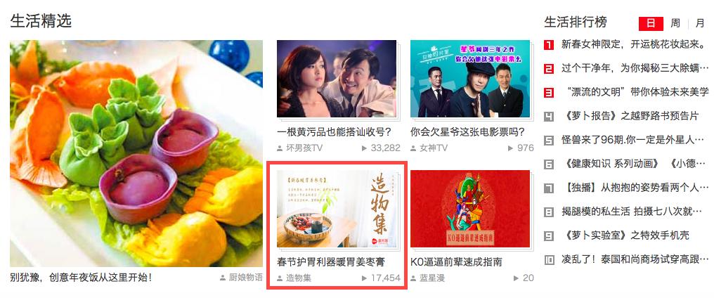 56生活频道4+1大图推荐