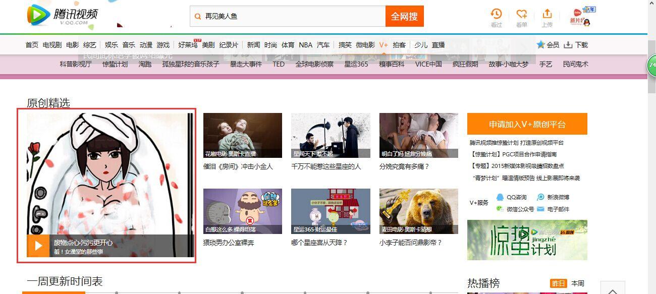 腾讯V+原创频道