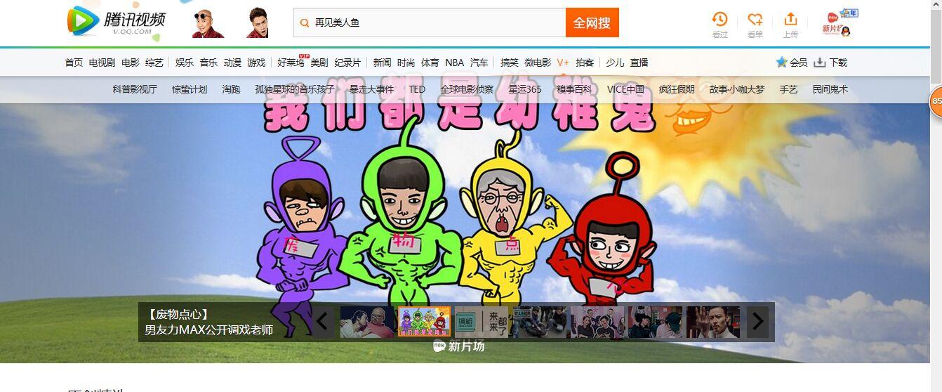 腾讯V+频道焦点图