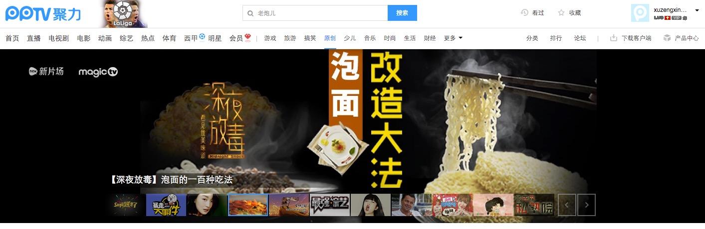 PPTV原创频道banner
