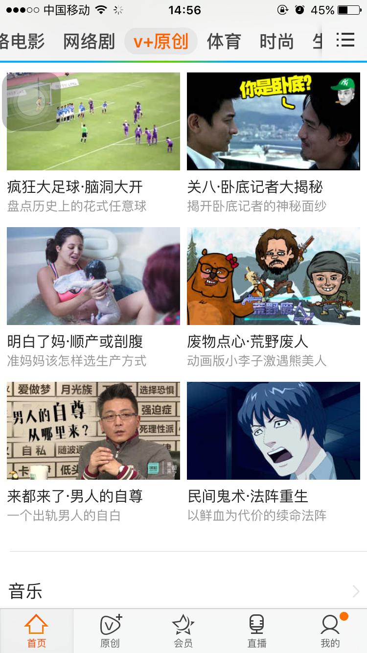腾讯手机端v+原创频道