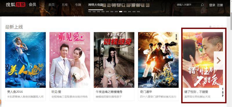 搜狐客户端网络大电影新片焦点推荐位