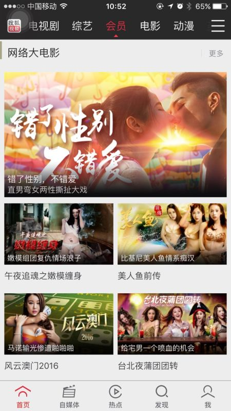 搜狐会员频道网大焦点大图