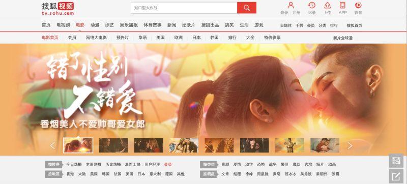 搜狐视频电影频道首页banner大图