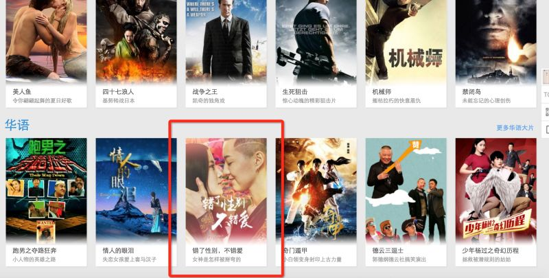 乐视会员频道 华语推荐