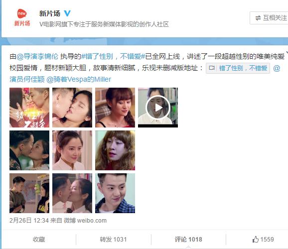 2.26新快猫微博推广