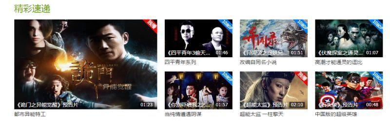 爱奇艺网络大电影精彩速递推荐