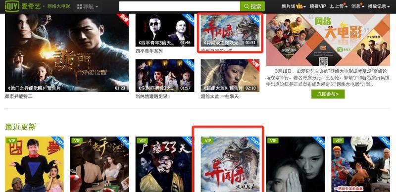爱奇艺网络大电影最近更新