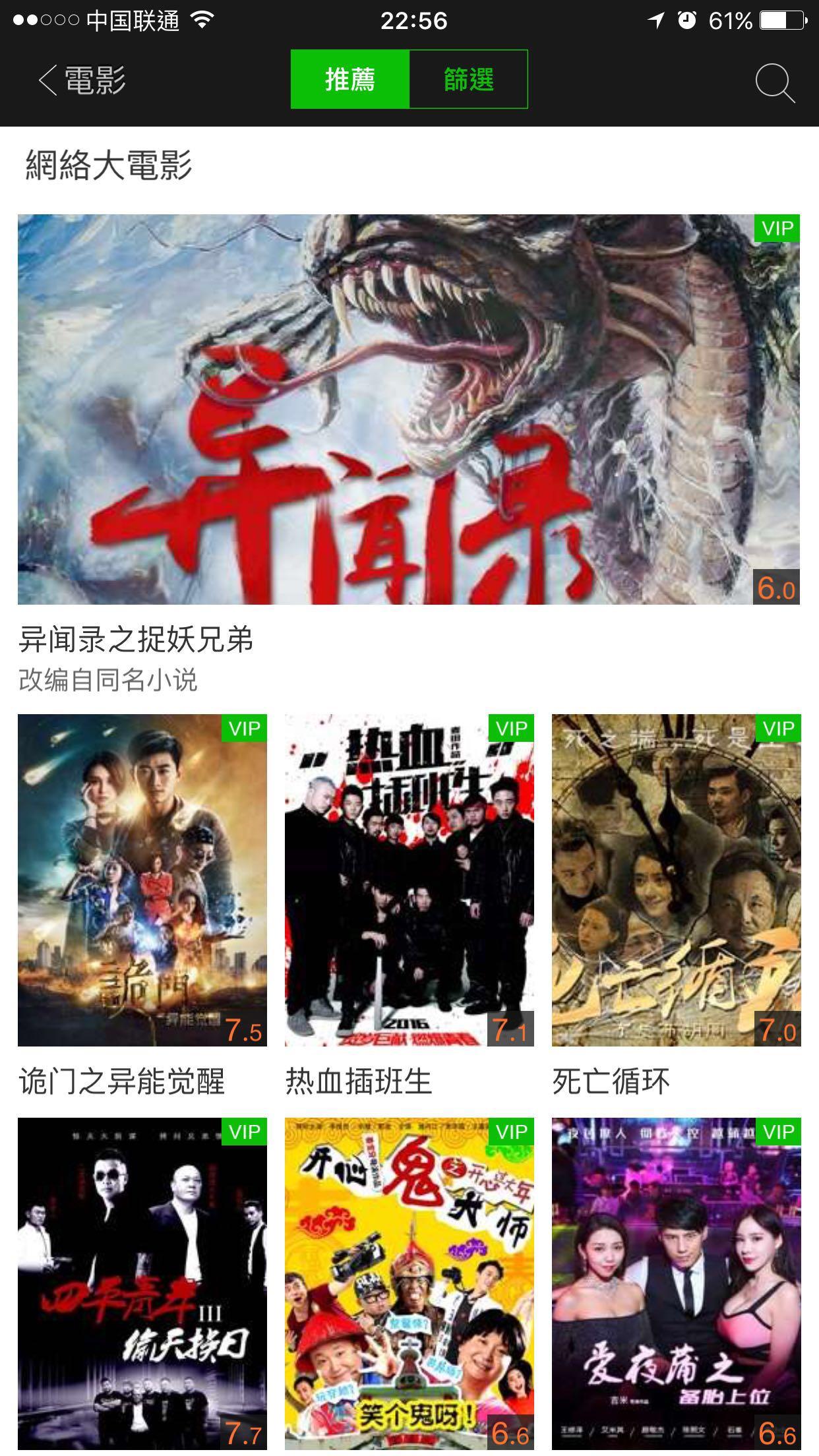 爱奇艺app网络大电影banner