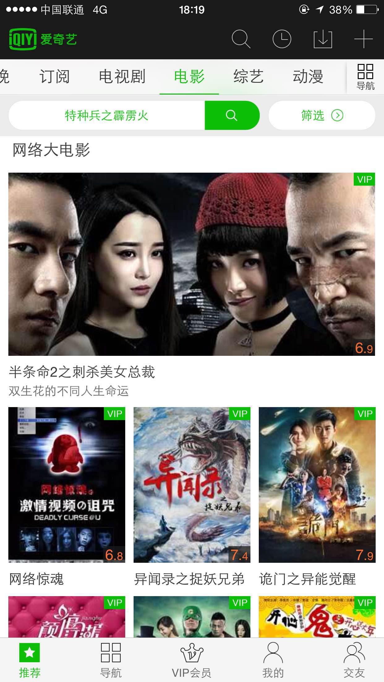 爱奇艺电影频道网络大电影推荐
