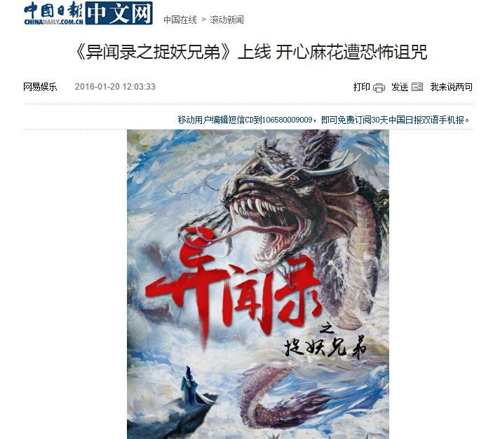 中国日报网-01-20