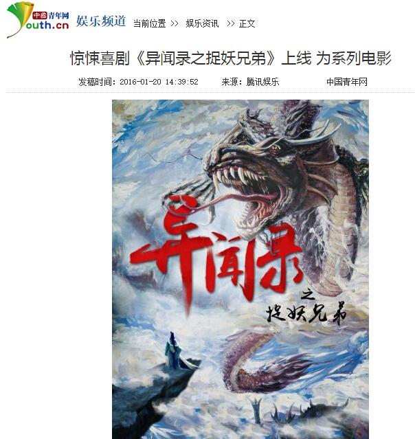 中国青年网-0120