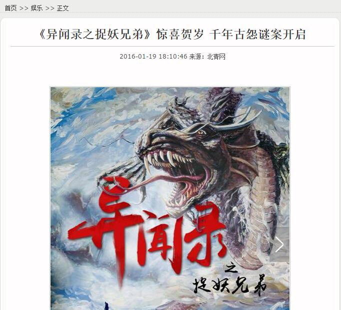 北青网娱乐-0119