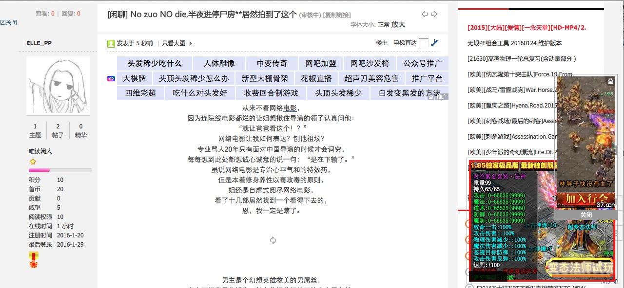 首发论坛0129