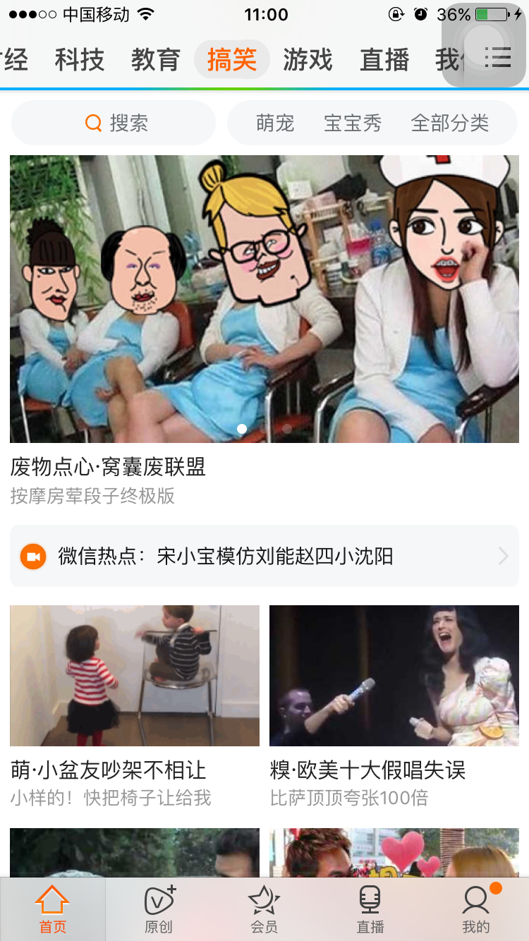 腾讯手机端搞笑频道焦点图