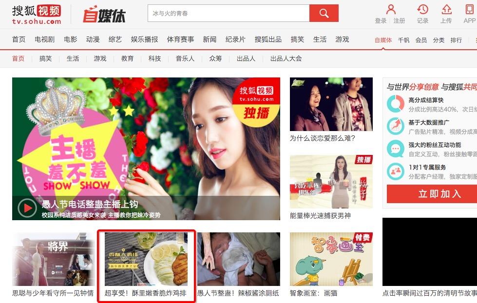 搜狐自媒体banner