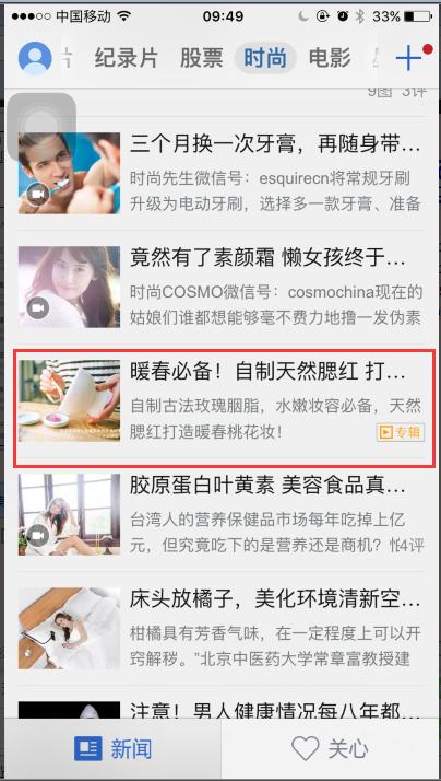 腾讯手机新闻客户端 时尚频道
