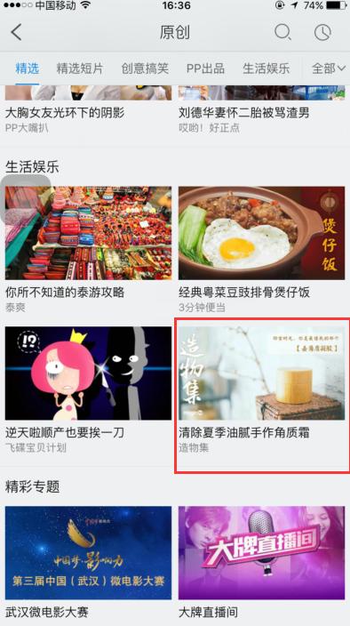造物集03 风行app生活 0414
