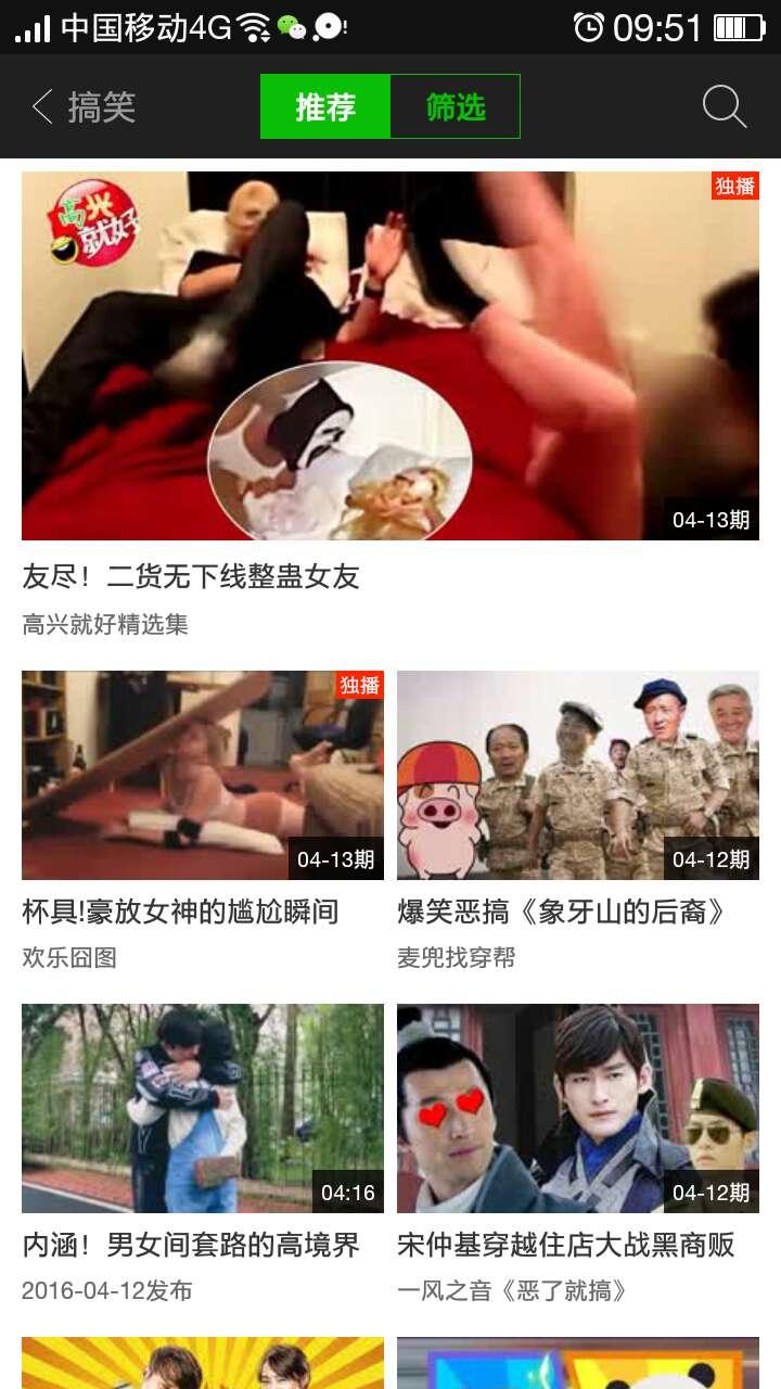 爱奇艺app搞笑频道