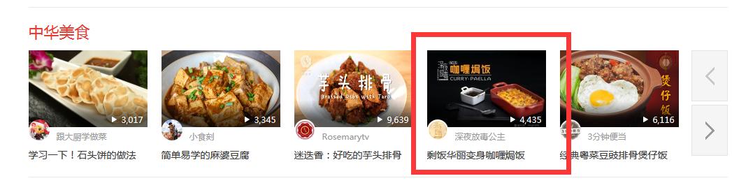 搜狐做饭频道