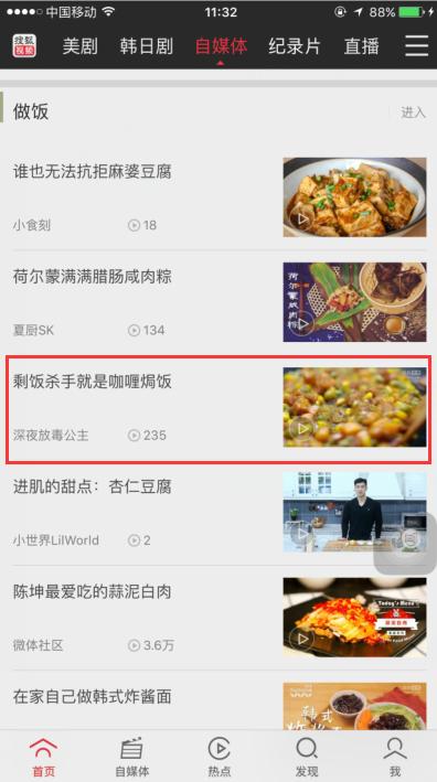 搜狐app自媒体