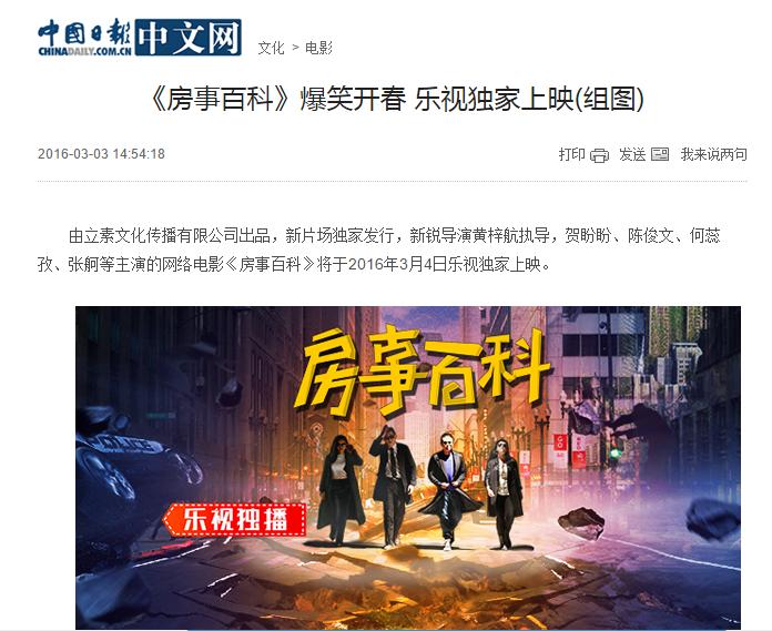 中国日报网娱乐