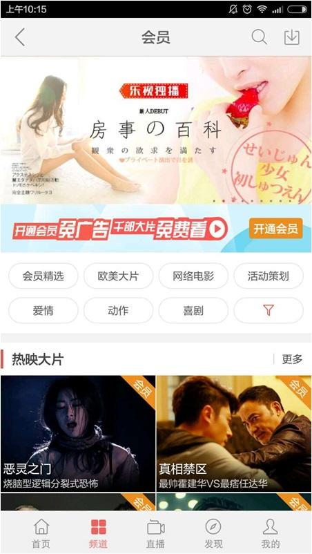 乐视视频手机端会员频道banner推荐