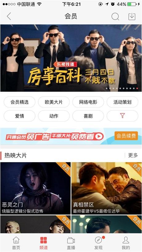 乐视手机端会员频道banner推荐