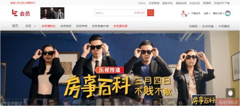 乐视网页端会员频道首页banner大图推荐