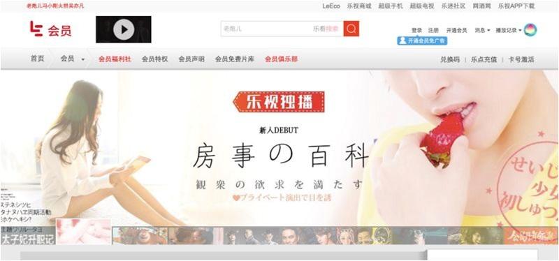 乐视网页端会员频道首页banner大图推荐2