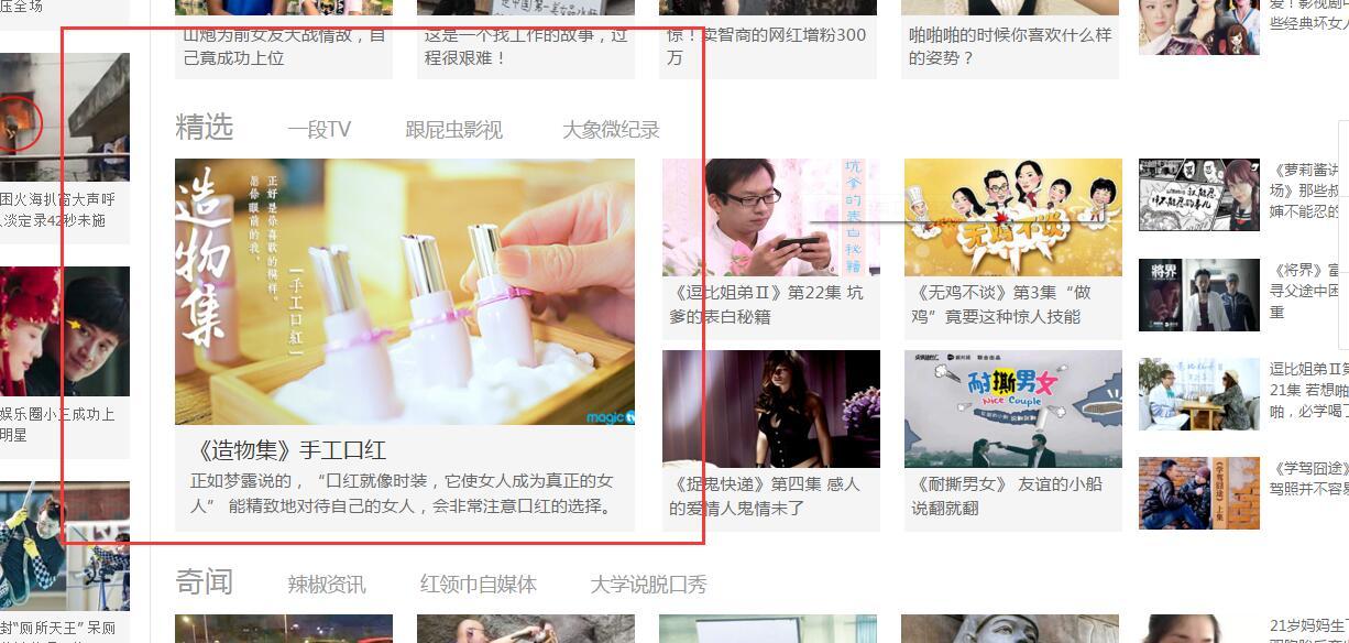 造物集04 爆米花网络剧频道精选大图推荐 0421