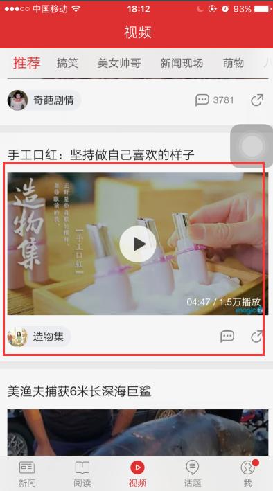 造物集04 网易新闻客户端视听0421