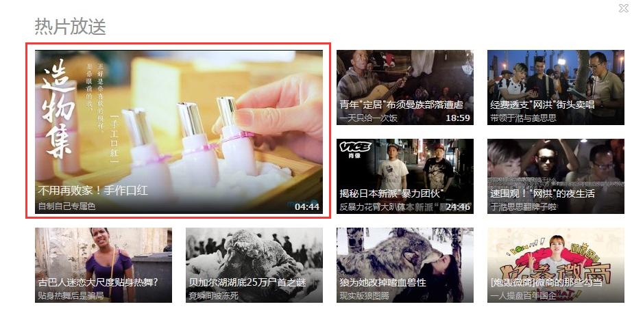 造物集04 优酷纪录片频道热片放送大图推荐 0421